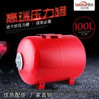 沃伦特 加工定制 隔膜式气压罐100l 家用无塔供水压力罐 膨胀罐 稳压罐