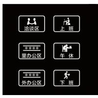 智能酒店客房控制系统 触控开关