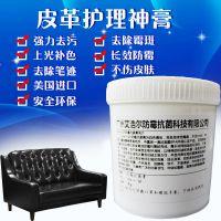 真皮沙发防霉抗菌膏iHeir-QF_防霉抗菌膏厂家直销