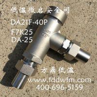 供应方鼎KDA21F-40P/7K25低温微启安全阀