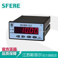 CD195X-5J1变送报警调节仪江苏斯菲尔厂家直销
