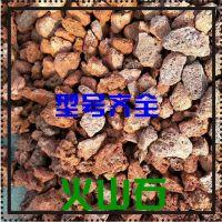 博淼批发优质火山石.多肉植物专用火山岩3-6mm 5-8mm