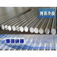 电工纯铁棒DT4C电工纯铁圆钢DT4纯铁光圆