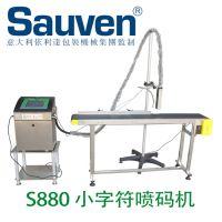 广州医药小字符喷码机|深圳食品饼干生产日期喷码机