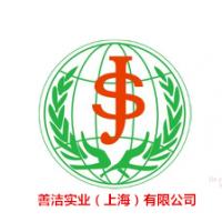 善洁实业(上海)有限公司