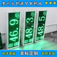 苏州永升源厂家定制 工地噪音扬尘监测显示屏 雾炮联动监测仪广场公园噪声显示屏电子看板RS485温湿度
