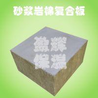 砂浆岩棉复合板 厂家定制100K岩棉条复合保温板