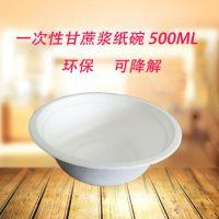 一次性纸碗 一次性纸浆餐具 500ml碗甘蔗浆防水防油 环保 可降解