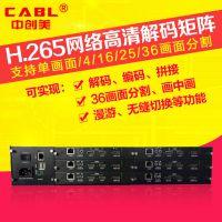 中创美 h.265网络高清解码矩阵 6屏数字监控视频拼接解码矩阵主机
