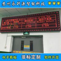 苏州永升源定制无线遥控 LED液晶屏 光电感应计数器 原材料率组件不良率 多路4-20mA信号输入