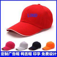 广告帽批发定制棒球帽纯棉网帽义工志愿者帽子防晒鸭舌遮阳帽印字