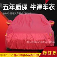 比亚迪速锐专用车衣车罩加厚防水防雨防晒隔热遮阳车罩一件代发