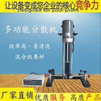 朋昌 实验室分散机 400w化工油漆涂料多功能砂磨分散混合设备