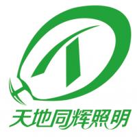 深圳天地同辉照明科技有限公司