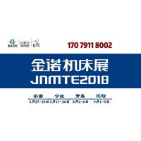 「UFI国际认证展会」2018第21届青岛国际机床展JNMTE