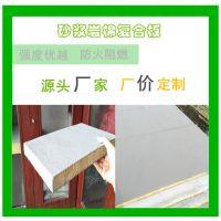 外墙水泥岩棉复合板 A级防火隔音板