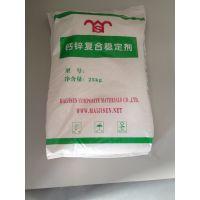 供应PVC钙锌稳定剂,热稳定剂