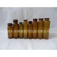 河北林都供应20毫升管制玻璃瓶