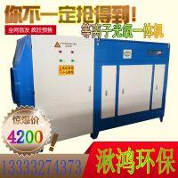 等离子光氧废气净化器器一体机设备复合环保机uv光解除臭除味设备