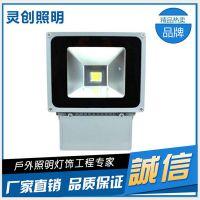 山东青岛LED泛光灯优质铝材恒久耐用高亮度射程远好灯具灵创照明