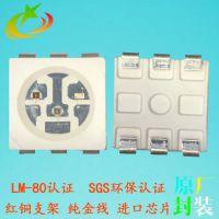 贴片式5050RGB灯珠 0.2W三色5050灯珠 led鑫科厂家价格