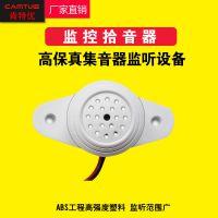 安防监控设备专用器材配件批发摄像机拾音器高保真集音器监听设备