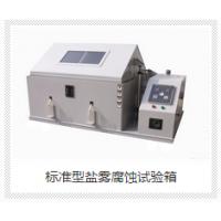 盐雾腐蚀试验箱标准型 盐雾箱生产厂家