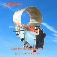 LH-1500(JY) 塑料折弯机 塑料碰焊机 PP碰焊机 PP卷圆机 喷淋塔焊接机