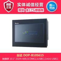台达 触摸屏 DOP-B10S615型触摸屏
