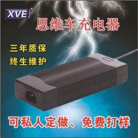 XVE供应快速充电智能思维车充电器厂商批发有现免费拿样