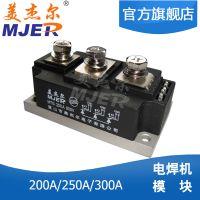 美杰尔 电焊机模块 MTG250A800V MTG250A 可控硅 焊机专用模块