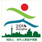 CRN 2018第十七届上海国际残疾人、老年人康复护理保健用品用具展览会