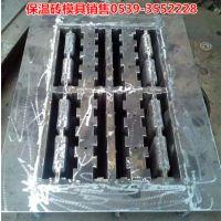 复合保温砌块模具生产厂家