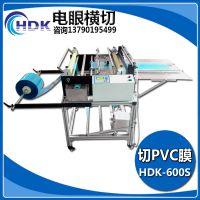 供应定制切断机切塑料膜保护膜横切机全自动放卷裁剪机设备