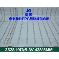 3528灯条线路板 led柔性线路板 面板灯线