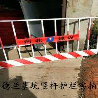 德兰基坑临边防护栏建筑工地修路临时安全白红黄黑警示1.2*2米喷塑隔离栏杆