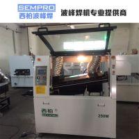 深圳西柏自动化波峰焊厂家直销 小型波峰焊机 无铅波峰焊机