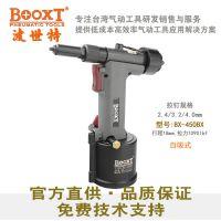 自吸拉钉枪 正品BOOXT波世特BX-450BX气动拉钉枪 快速抽芯铆钉枪包邮