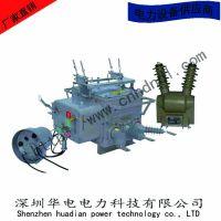 厂家直销 高压真空断路器 FZW20-12/630 带看门狗 智能型