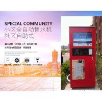 天津自动售水机厂家800G小区自动售水机 纳科官网