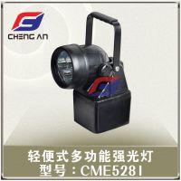5281便携式多功能强光灯多功能强光防爆探照灯