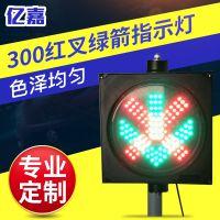 厂家促销300红叉绿箭信号指示灯 定制停车场收费站LED交通红绿灯