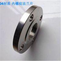 生产碳钢 调扣平焊法兰 内螺纹法兰DN80 PN16
