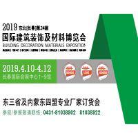 2019吉林(长春)第二十四届国际建筑装饰及材料博览会