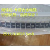 贴片合金电阻 2512 0.005R 5mR R005 采样检测电阻 毫欧电阻