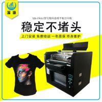T恤数码打印机 摆摊创业 小型打印机 纯棉服装数码直喷印花机