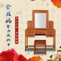 古典中式金丝楠金典梳妆台价格——大古树红木家具厂家定制
