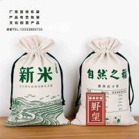 大米包装袋棉布袋帆布袋 环保购物袋