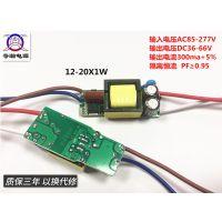奇翰15W18W20W 300ma 12-20串X1并 LED恒流驱动电源隔离高PF高效率内置电源