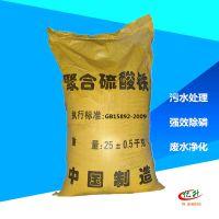 棉纺印染废水达标处理得益于亿升21%喷雾干燥聚合硫酸铁絮凝剂的运用